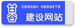 甘谷县网站建设