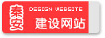 秦安县网站建设