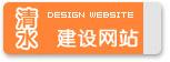 清水县网站建设