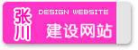 张川网站建设