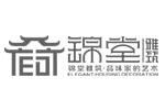 天水锦堂雅筑装饰有限公司