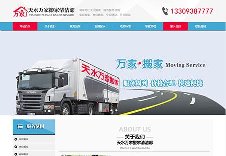 天水万家家政官方网站