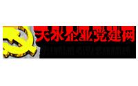 天水市企业工委
