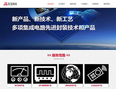 天水景芝电子科技公司官网