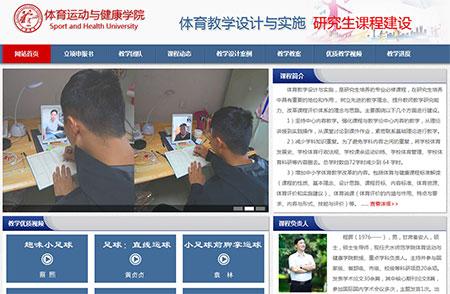 天水师院体育学院研究生课程建设网站