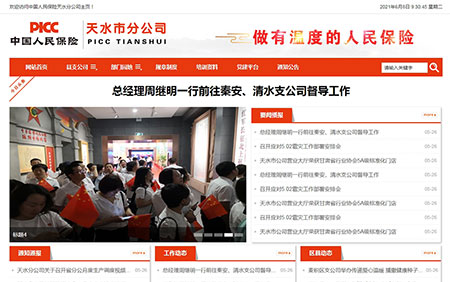 中国人民保险天水分公司内网门户网站