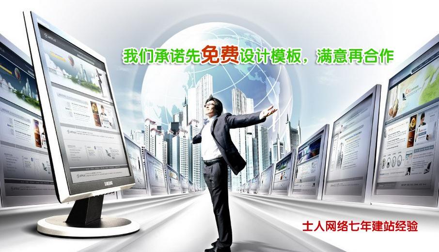 武山建网站免费设计模板