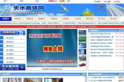 天水商讯网个人网站
